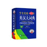 学生实用英汉大词典(第6版)