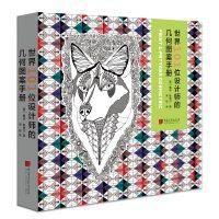 世界101位设计师的几何图案手册