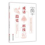 CCTV天工开物丛书:成语科技简史