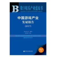 皮书系列・数字娱乐产业蓝皮书:中国游戏产业发展报告(2017)