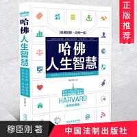 正版 哈佛人生智慧:案例实用版 中国法制出版社