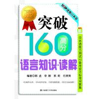 突破160高分语言知识・读解(新日本语能力测试N2备考官方标准对策集)RY