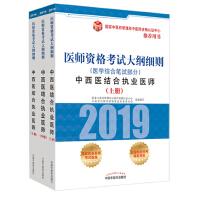 2019医师资格考试大纲细则 中西医结合执业医师医学综合笔试部分上中下册 中国中医药出版社9787513253703