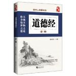 【新书店正版】道德经全编道纪居士海潮出版社9787515708232
