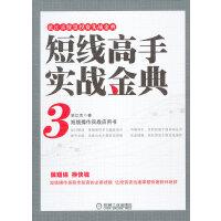 【新书店正版】短线高手实战金典3范江京机械工业出版社9787111419044