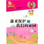 【新书店正版】谁来保护我们的家园(一步学科学)杨广军9787542757944上海科学普及出版社
