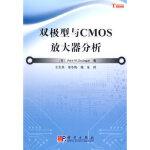 双极型与CMOS放大器分析 (美)Amir M.Sodagar,王志华,李冬梅,杨东 9787030257949 科学