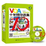 VOA十年精华选集 慢速初级(附赠800分钟超长VOA原声光盘) 贾楠 9787515904610 中国宇航出版社