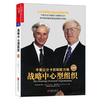 战略中心型组织(经典版)(The Strategy-Focused Organization) 80年来影响力深远的管理学说 平衡记分卡创始人突破性力作, 解决组织*普遍的战略执行问题 平衡计分卡——有史以来*强大的绩效衡量体系