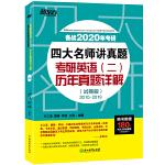 新东方(2020)四大名师讲真题 考研英语(二)历年真题详解(试卷版)