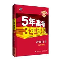 曲一线 2021A版 教师用书 高考理数(新课标专用)5年高考3年模拟 五三