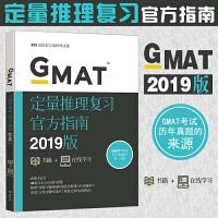 新东方2019GMAT官方指南(数学)定量推理复习官方指南2019版 全球版 300道定量推理试题 GMAT考试指南