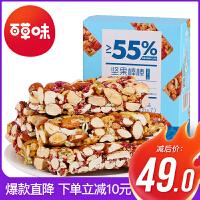 【百草味-坚果棒30g*7】健身代餐能量棒蛋白棒每日坚果混合小包装