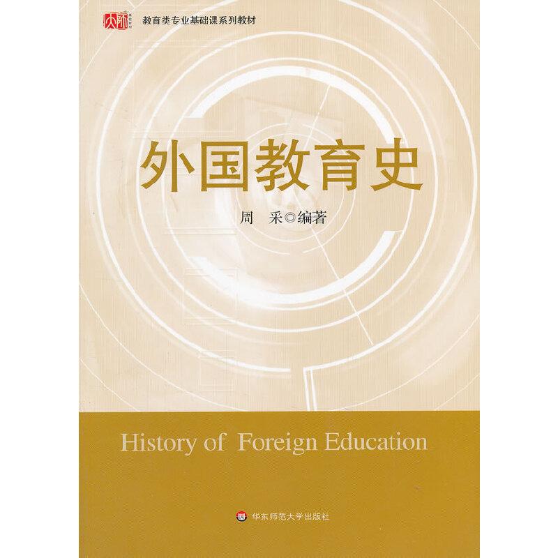 外国教育史