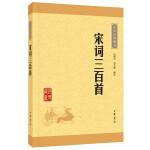 宋词三百首(中华经典藏书・升级版)