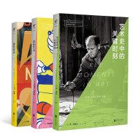 口袋美术馆:现代艺术+波普艺术+艺术史中的关键时刻(套装共3册)