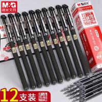 晨光K3705孔庙祈福中性笔碳素黑子弹头0.5mm学生考试用黑色笔