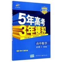 高中数学(*修4苏教版2018版高中同步)/5年高考3年模拟