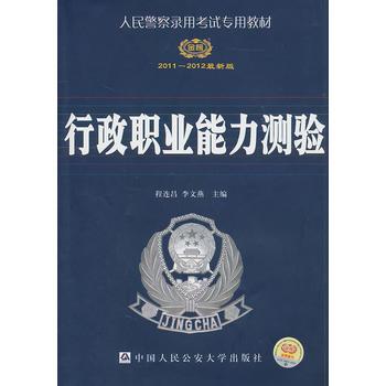 行政职业能力测验:2011-2012版 程连昌,李文燕 9787565303081