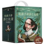 给孩子讲莎士比亚(典藏版)(全20册)
