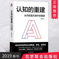 2019年新版 认知的重建 从内在强大到外在精进 吴�秤ㄖ� 北京联合出版有限公司9787559634443