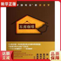 """车库咖啡:""""中国硅谷""""的创业梦 苏�,王海珍纂 人民出版社 9787010126586 新华正版 全国85%城市次日达"""