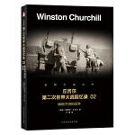 第二次世界大战回忆录 02:晦暗不明的战争