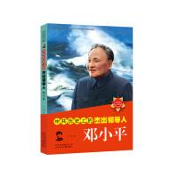 中共历史上的杰出领导人 邓小平