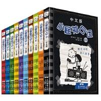 小屁孩日记(1-10)中文版套装