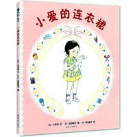 小爱的连衣裙 精装绘本 3-4-5-6岁幼儿园学前班宝宝睡前亲子读物适合和妈妈一起看的故事书感受暖暖的爱