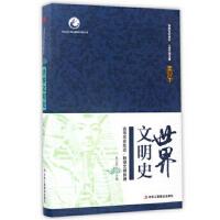 全景式人类文明的百科全书:世界文明史