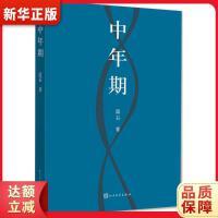 中年期 蓝石 人民文学出版社9787020114092【新华书店 品质保障】