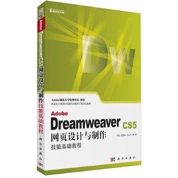 Adobe Dreamweaver CS5网页设计与制作技能基础教程