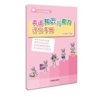 英语知识与能力评价手册 一年级第二学期