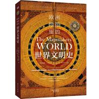 �W洲地�D里的世界文明史(英��皇家地理�W��福特�h姆��作品�。�