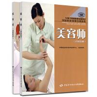 美容师 国家职业技能鉴定高级技师套装(共2册)基础知识+高级技师