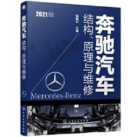 奔驰汽车:结构、原理与维修 (2021版) 瑞佩尔 主编 9787122383815 化学工业出版社【直发】 达额立减