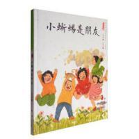 中国娃娃快乐幼儿园水墨绘本长鱼的树 + 限量赠送 中华唤醒经典诵读丛书 三字经 1本