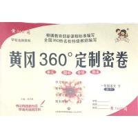 【爱尚】黄冈360°定制密卷 小学语文一年级 下册