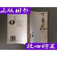 [二手旧书9成新]丁香花 /高阳 著 华夏出版社