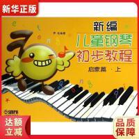 新编儿童钢琴初步教程 启蒙篇 上 尹松 上海音乐出版社 9787807519270 新华正版 全国85%城市次日达