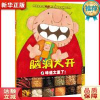 脑洞大开(第2辑):味道太重了! (法)莱维,(法)帕龙多,刘畅,李焰明
