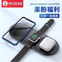 毕亚兹 苹果无线充电器 三合一多功能iwatch手表6/SE/5/4代磁吸充电iphone12/11pro/Airpod