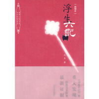 浮生六记(新增补) (清)沈复,彭令 整理 9787020079988 人民文学出版社[爱知图书专营店]
