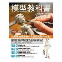 现货台版 模型教科书:初学者要拥有的入门*经 东贩