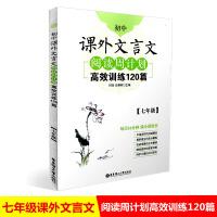 初中文言文阅读周计划 高效训练120篇 七年级 每天10分钟 满分很轻松 9787562846260