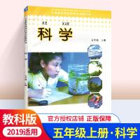 五年级上册科学 教科版 义务教育课程标准实验教科书 5年级上册科学课本教材