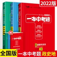 2020版一本中考题政治历史地理3本套装 初中中考政史地辅导书 初中刷考题划重点练技法 初三3中考总
