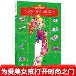 发现中国丝绸的秘密 魔法衣橱儿童奇幻文学 6-12岁中小学生游历世界冒险之旅少女服装风格图鉴穿衣搭配技巧服饰绘本插画图