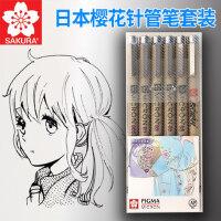 日本sakura樱花牌针管笔套装 针管笔 勾线笔 绘图漫画勾线手绘针管描线笔 手绘针管笔 软头笔 高光笔留白笔